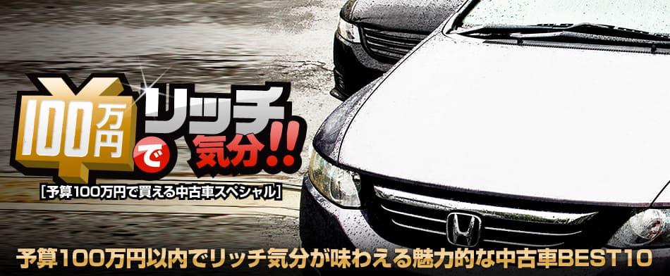予算100万円以内でリッチ気分が味わえる魅力的な中古車BEST 10 Honda Odyssey(3代目RB1/2)