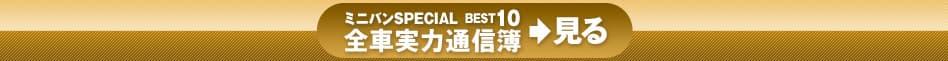ミニバンSPECIAL BEST10 全車実力通信簿>見る