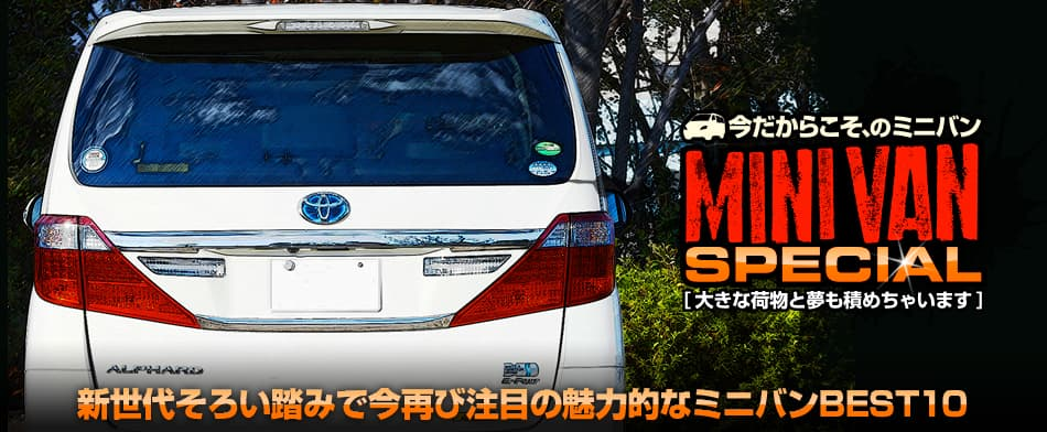 新世代そろい踏みで今再び注目の魅力的なミニバンBEST10 Toyota ALPHARD Hybrid