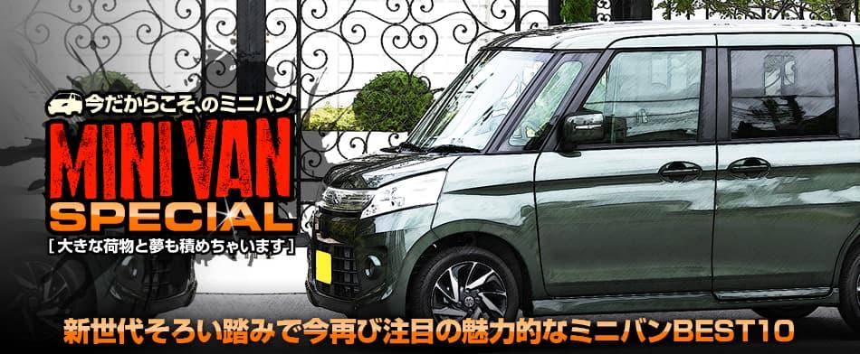新世代そろい踏みで今再び注目の魅力的なミニバンBEST10 Suzuki Spacia