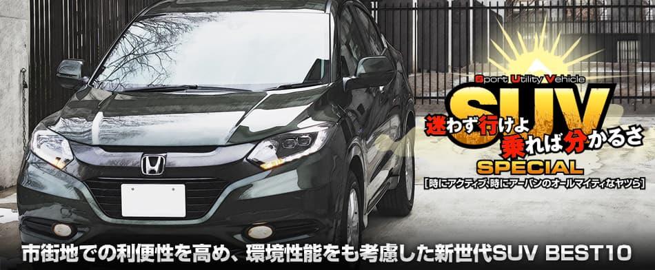 市街地での利便性を高め、環境性能をも考慮した新世代SUV BEST 10 Honda VEZEL