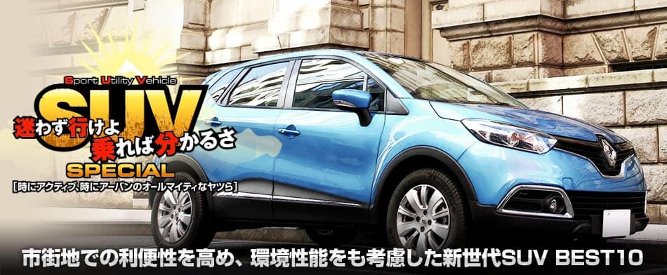 市街地での利便性を高め、環境性能をも考慮した新世代SUV BEST 10 Renault CAPTUR