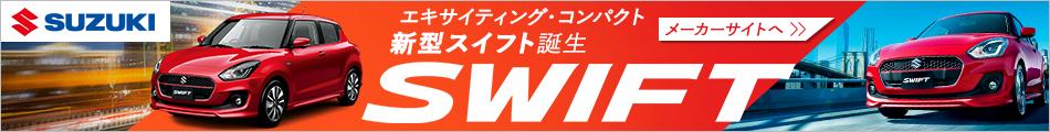 SUZUKI エキサイティング・コンパクト 新型スイフト誕生 メーカーサイトへ