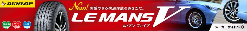 NEW! 実感できる快適性をあなたに。 LE MANS V メーカーサイトへ