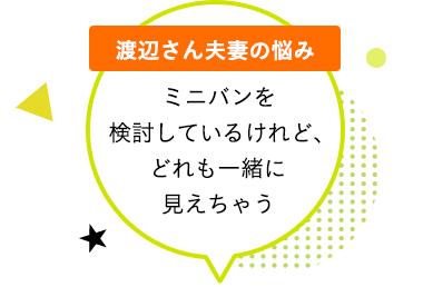 渡辺さん夫妻の悩み「ミニバンを検討しているけれど、どれも一緒に見えちゃう」