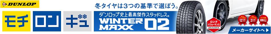 「モチ」「ロン」「ギュ」ダンロップ史上最高傑作スタッドレス。WINTERMAXX02 メーカーサイトへ