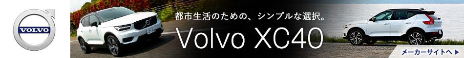 都市生活のための、シンプルな選択。Volvo XC40 メーカーサイトへ