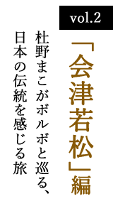 vol.2 「会津若松」編 杜野まこがボルボと巡る、日本の伝統を感じる旅