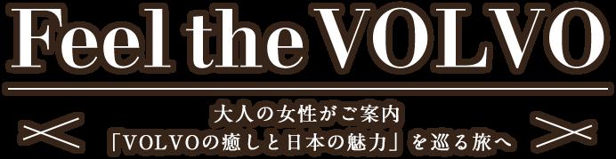 Feel the VOLVO 「VOLVOの癒しと日本の魅力」を巡る旅へ
