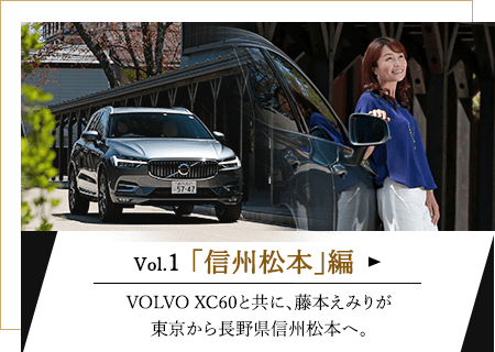 Vol.1 「信州松本」編