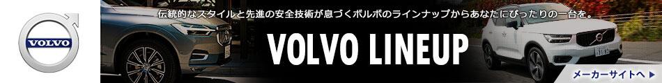 伝統的なスタイルと先進の安全技術が息づくボルボのラインナップからあなたにぴったりの一台を。VOLVO LINEUP メーカーサイトへ