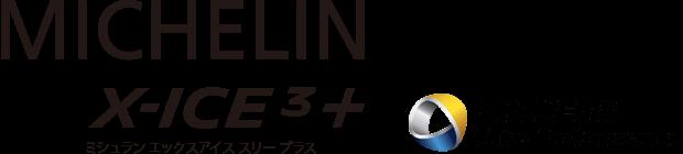 MICHELIN X-ICE3+