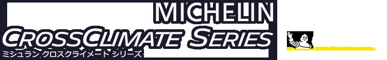 """MICHELIN CROSSCLIMATE SERIES """"雪も走れる夏タイヤ""""の実力をドライ/スノー路面で徹底インプレッション 製品紹介"""