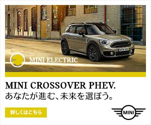 MINI CROSSOVER PHEV. あなたが進む、未来を選ぼう。