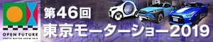 東京モーターショー2019 特設ページ