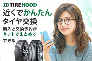【スタッドレス買うなら】TIREHOODは「タイヤ購入」と「タイヤ交換予約」を一度にできるネットサービスです。あとは予約した店舗にいくだけ!