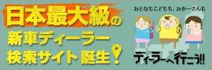 日本最大級の新車ディーラー検索サイト誕生!! ディーラー検索