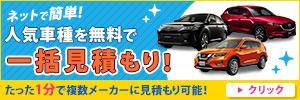 ネットで簡単!人気車種を無料で一括見積り!たった1分で複数メーカーに見積もり可能!