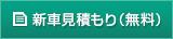 ダイハツ キャストの新車購入問合せ(無料)