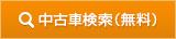 ダイハツ キャストの中古車検索(無料)
