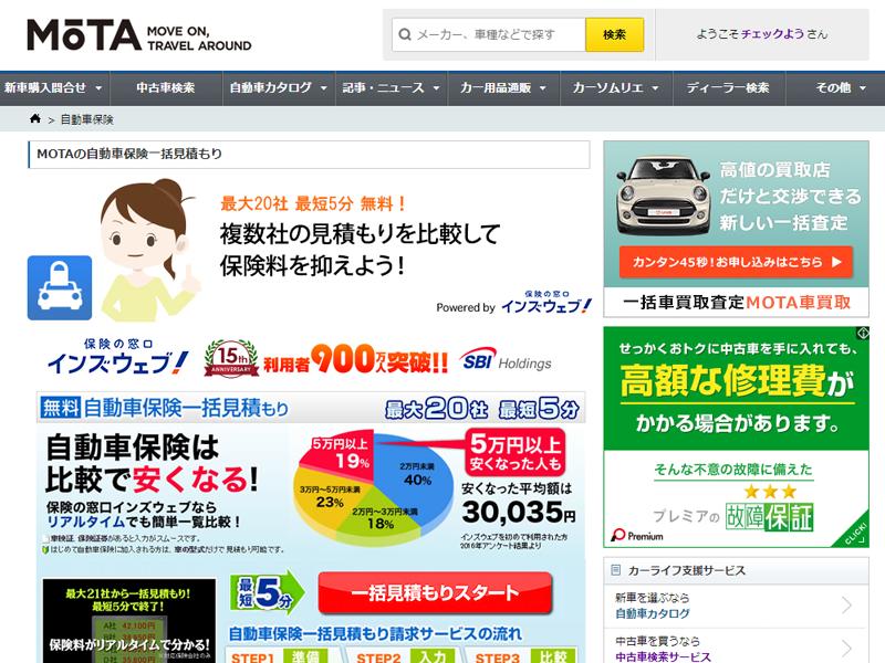 自動車保険一括見積もりサービス