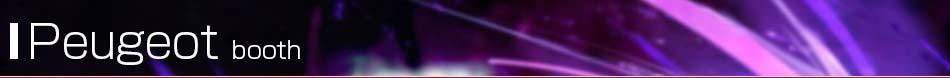 プジョー「2008」 - 「東京モーターショー2013」で日本初公開となる。(2013年11月5日) プジョー、「東京モーターショー2013」出展概要を発表 ~ 日本初公開となる「2008」「RCZ R」など、計3 台を展示~ - 画像ギャラリー 東京モーターショー2013プジョー【オートックワン】 世界も注目する自動車の祭典、東京モーターショー2013の記事です。