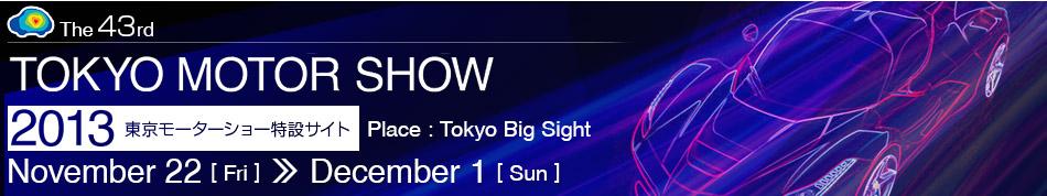 東京モーターショー2013記事一覧。自動車の祭典、東京モーターショー2013の記事一覧です。東京モーターショー2013で注目された車種やカスタムカー、コンパニオン・キャンギャルなど東京モーターショーの華やかな雰囲気を楽しんでください!