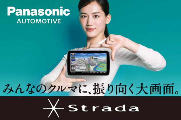 ストラーダ「F1X」新登場!左右に角度が変えられ、見やすい9V型大画面。 300車種に装着可能。