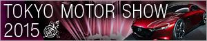 東京モーターショー2015 特設ページ