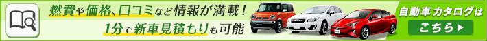 燃費や価格、口コミなど情報が満載!1分で新車購入問合せも可能!自動車カタログはこちら