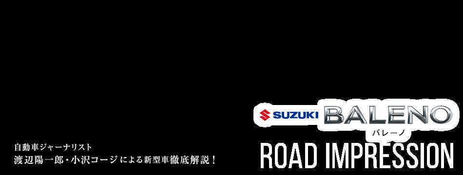 自動車ジャーナリスト 渡辺陽一郎・小沢コージによる新型車徹底解説!スズキ バレーノ ロードインプレッション:CITY ROAD編