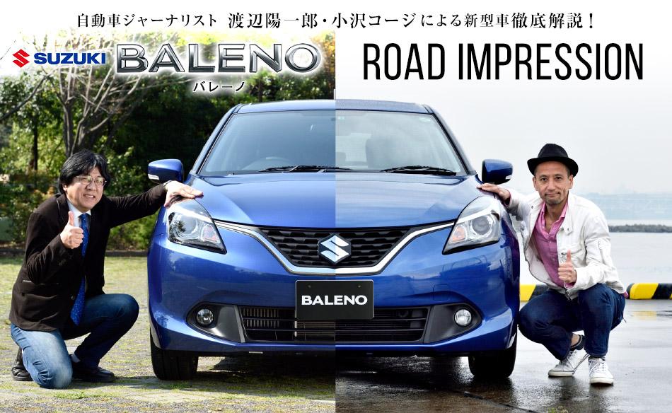 自動車ジャーナリスト 渡辺陽一郎・小沢コージによる新型車徹底解説!スズキ バレーノ ロードインプレッション