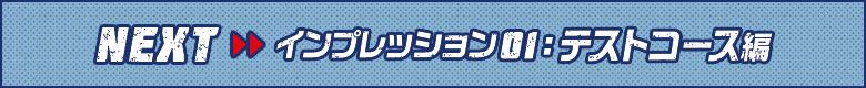 NEXT インプレッション01:テストコース編