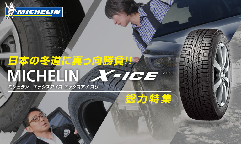 MICHELIN X-ICE XI3 総力特集