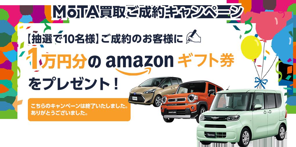 【MOTA車買取】買取成約キャンペーン ご成約のお客様に抽選で10名様に1万円分のAmazonギフト券をプレゼント!