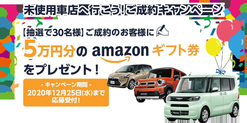 【MOTA車買取】買取成約キャンペーン